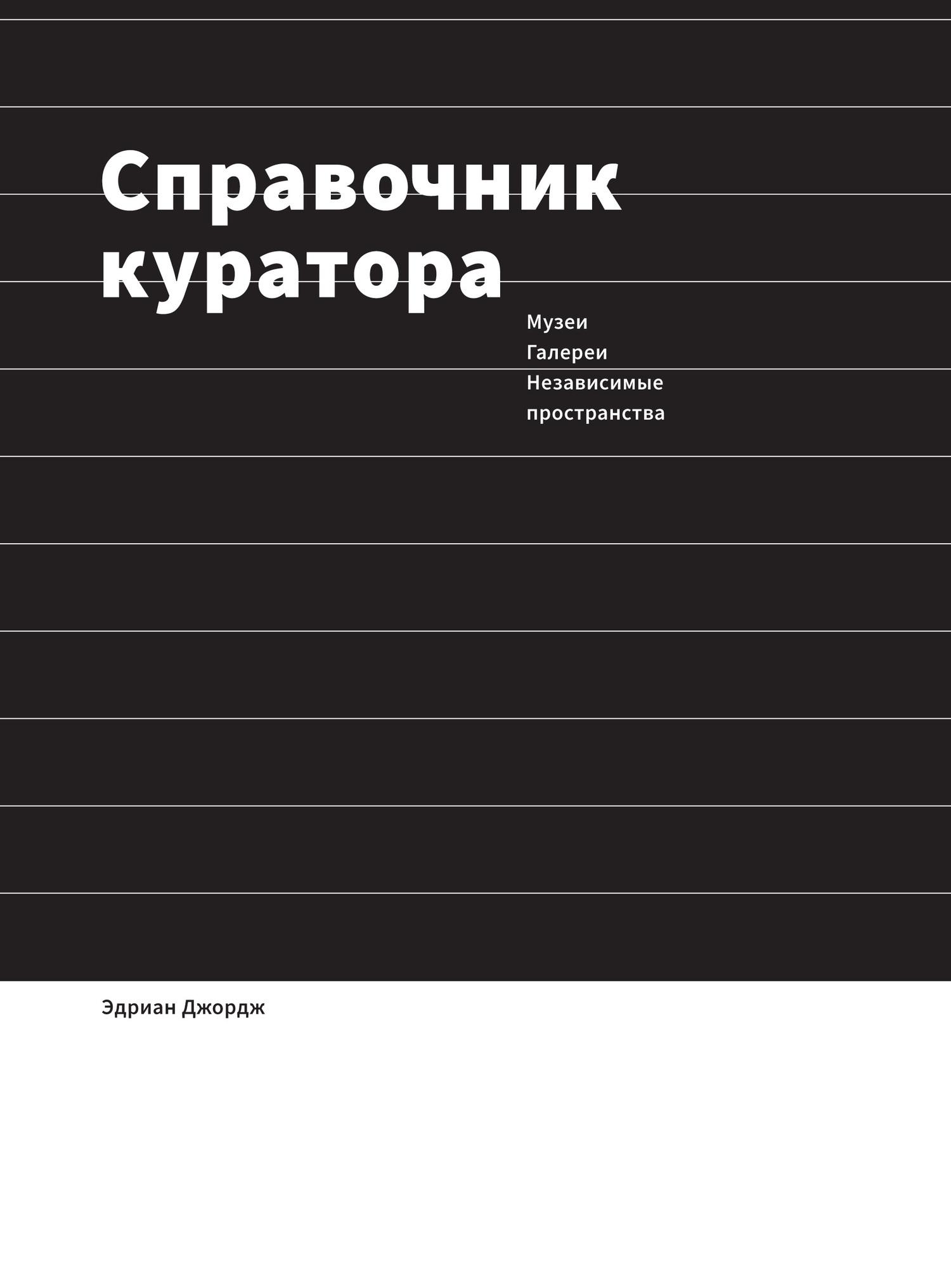 Справочник куратора. Музеи, галереи, независимые пространства