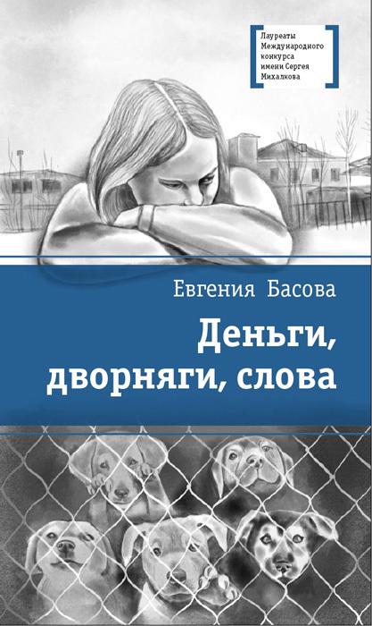 Евгения Басова бесплатно