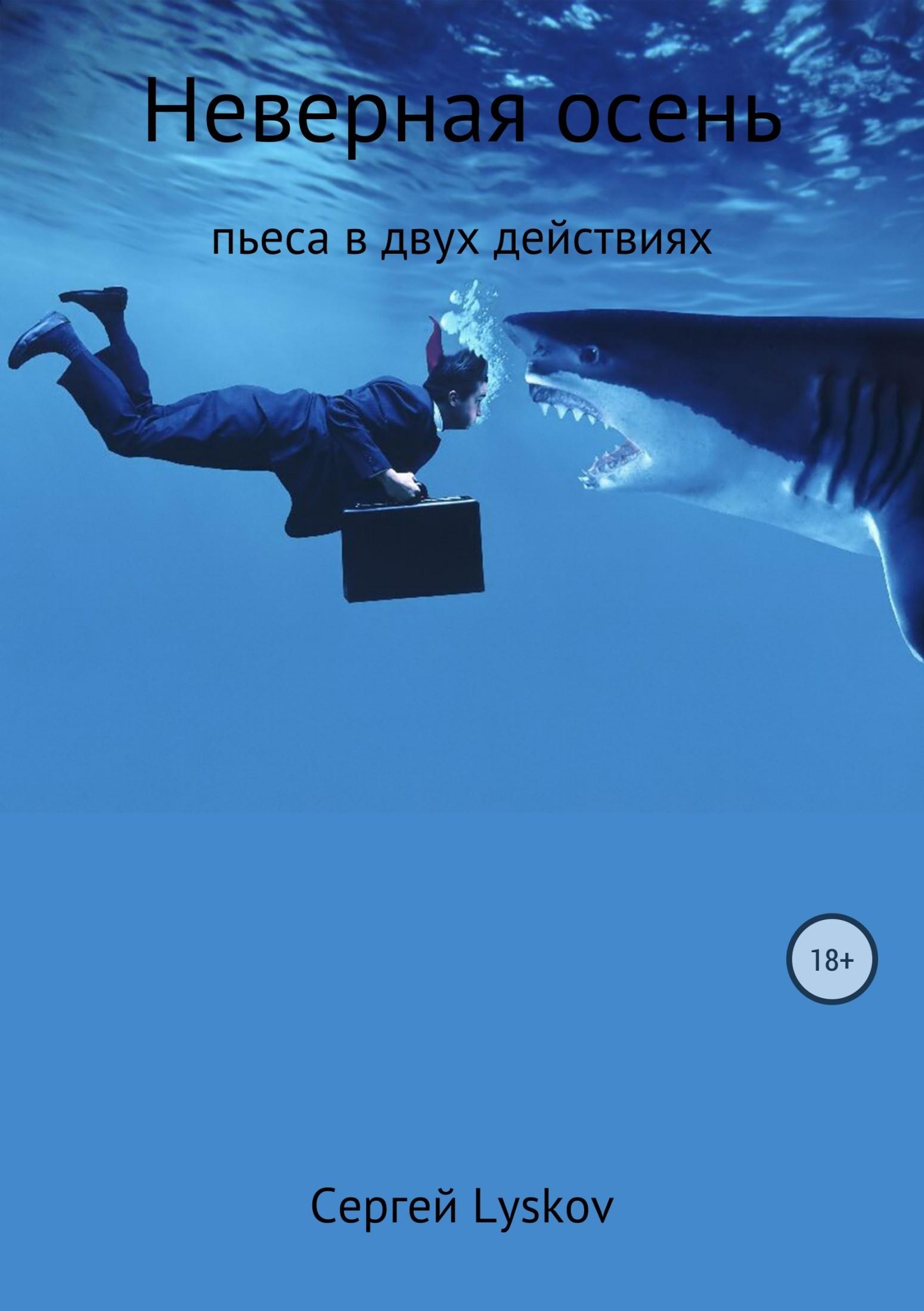 Сергей Lyskov Неверная осень
