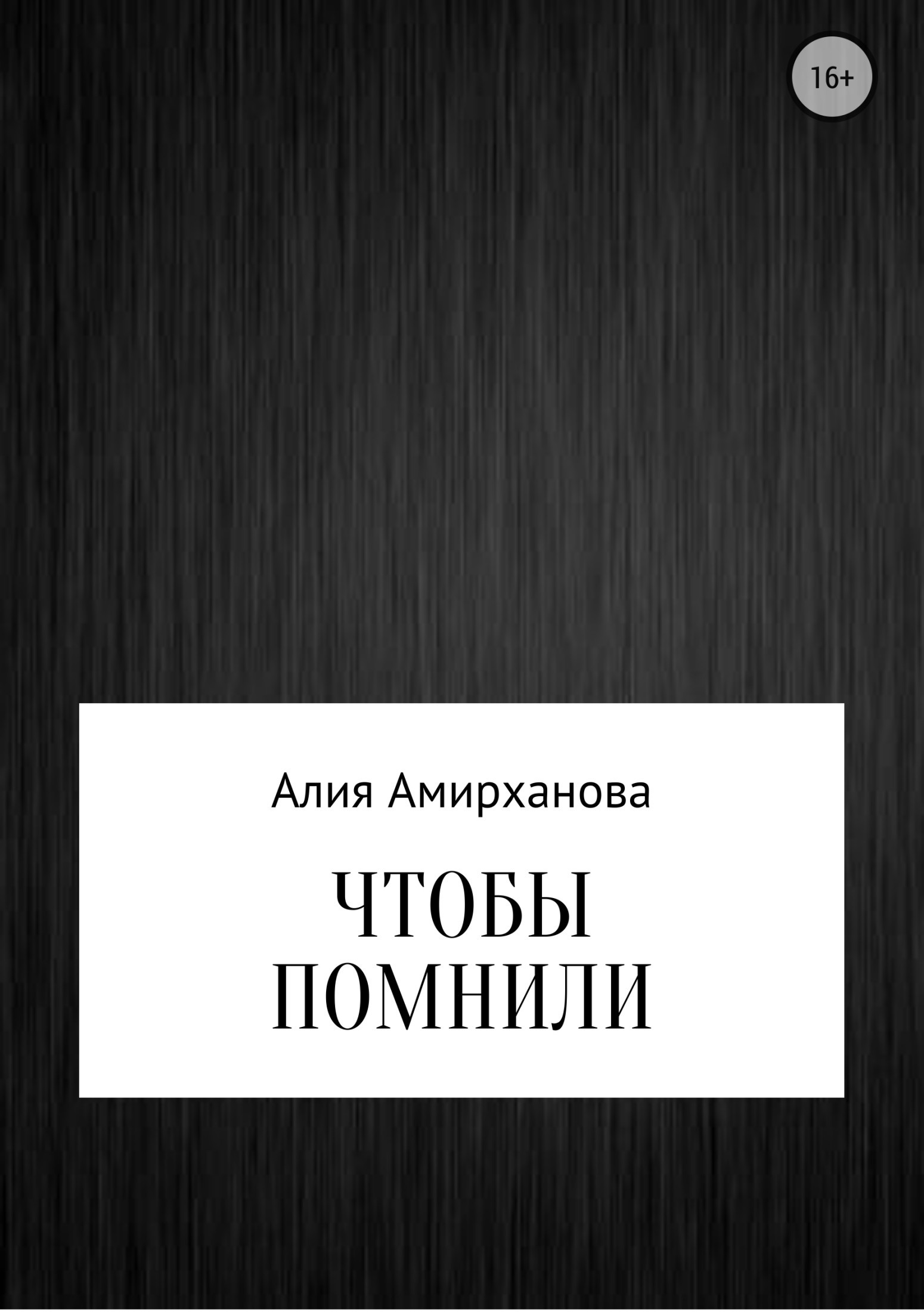 Алия Амирханова Чтобы помнили алия амирханова эксперимент