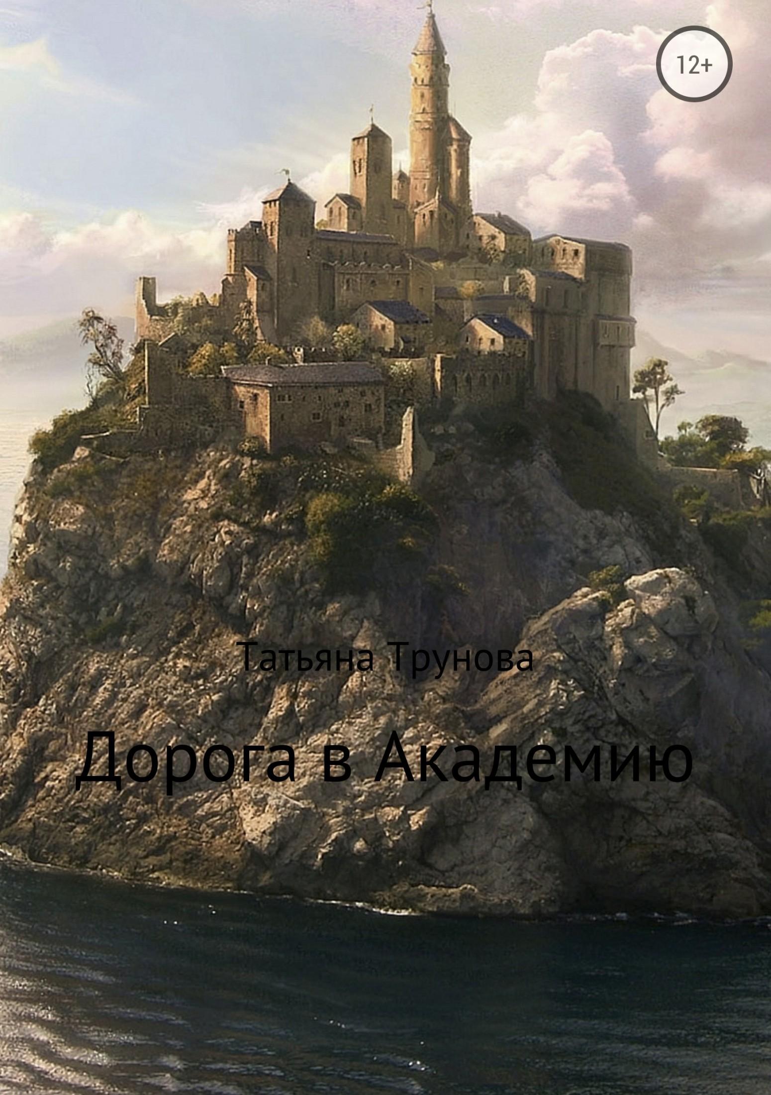 Татьяна Трунова бесплатно
