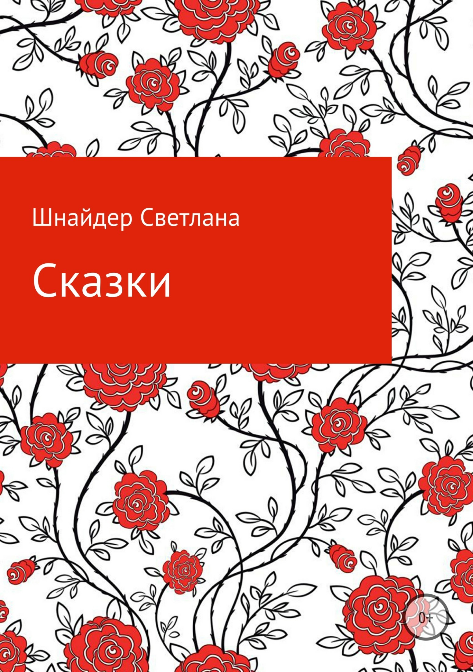 Светлана Шнайдер Сказки