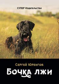 Сергей Юренгов - Бочка лжи (сборник)