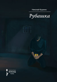 Николай Куценко - Рубашка