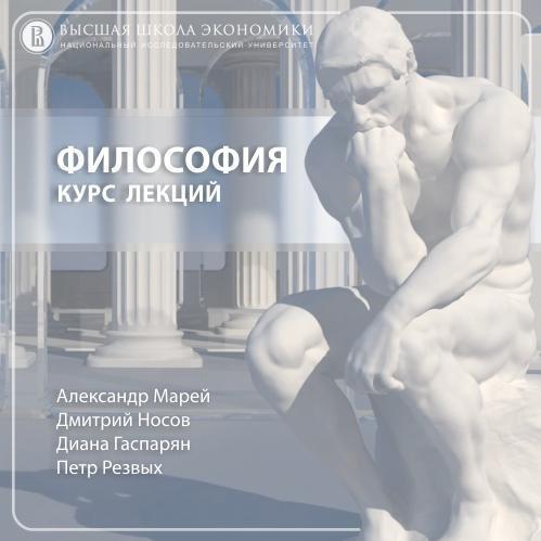 Александр Марей 12.5 Общественный договор: проблема частной собственности трудовой договор cdpc