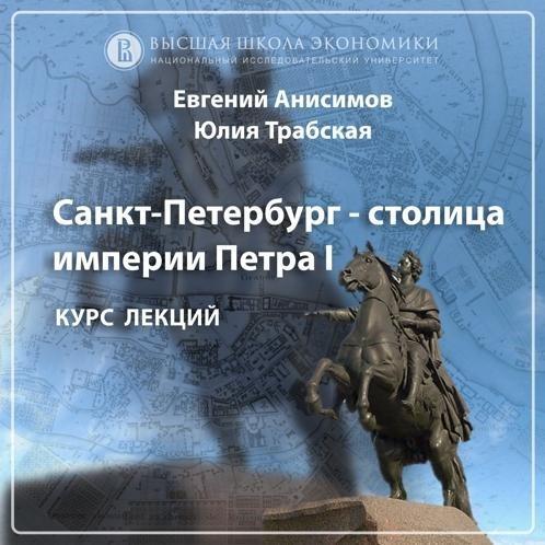 Евгений Анисимов бесплатно