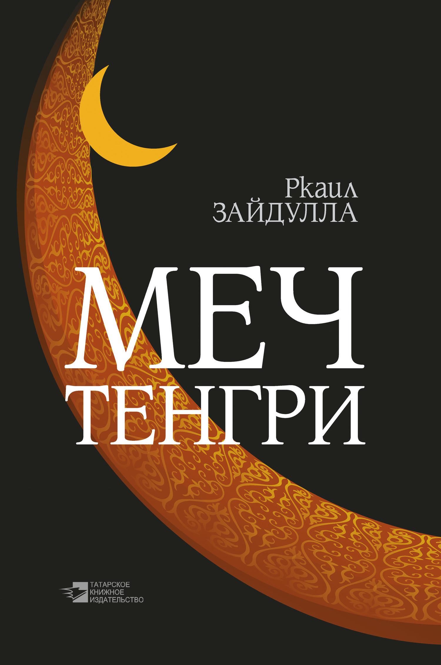 Меч Тенгри (сборник)