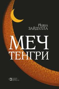 Ркаил Зайдулла - Меч Тенгри (сборник)