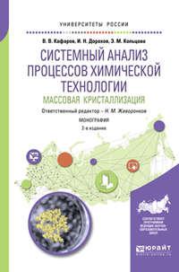 - Системный анализ процессов химической технологии: массовая кристаллизация 2-е изд., пер. и доп. Монография