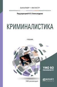 Евгений Петрович Ищенко - Криминалистика 2-е изд., испр. и доп. Учебник для бакалавриата и магистратуры