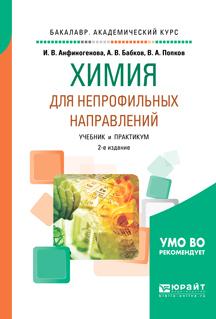 Александр Васильевич Бабков бесплатно