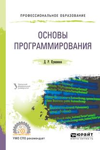 Обложка книги Основы программирования. Учебное пособие для СПО, автор Дмитрий Рустамович Кувшинов