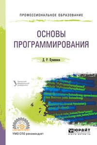 - Основы программирования. Учебное пособие для СПО