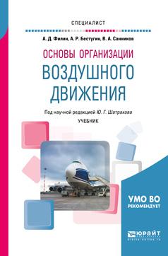 Валерий Александрович Санников Основы организации воздушного движения. Учебник для вузов стандарты обслуживания в ресторане dvd cdpc