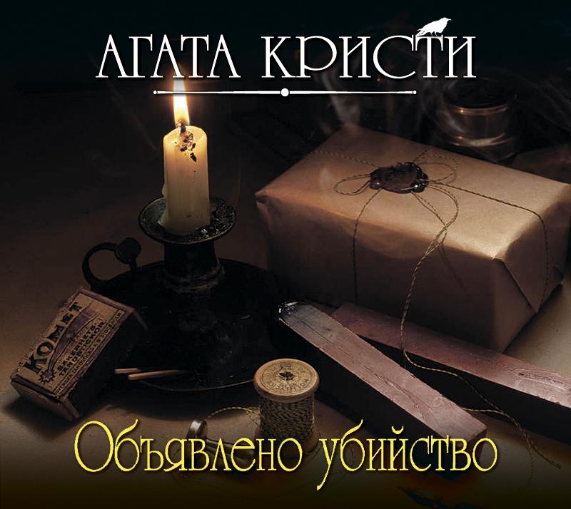 Агата Кристи Объявлено убийство agatha christie one two buckle my shoe аудиокнига на 2 cd