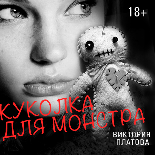 Обложка книги Куколка для монстра, автор Виктория Платова