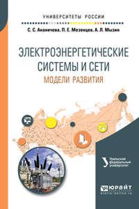 Петр Иванович Бартоломей - Электроэнергетические системы и сети: модели развития. Учебное пособие для вузов