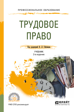 Оксана Валерьевна Мацкевич Трудовое право 2-е изд., пер. и доп. Учебник для СПО