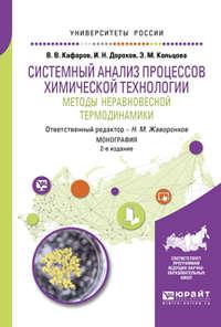 - Системный анализ процессов химической технологии: методы неравновесной термодинамики 2-е изд., пер. и доп. Монография