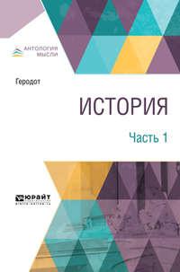Фёдор Герасимович Мищенко - История. В 2 ч. Часть 1