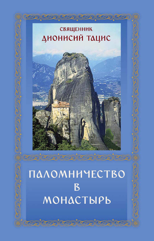 Скачать Паломничество в монастырь быстро