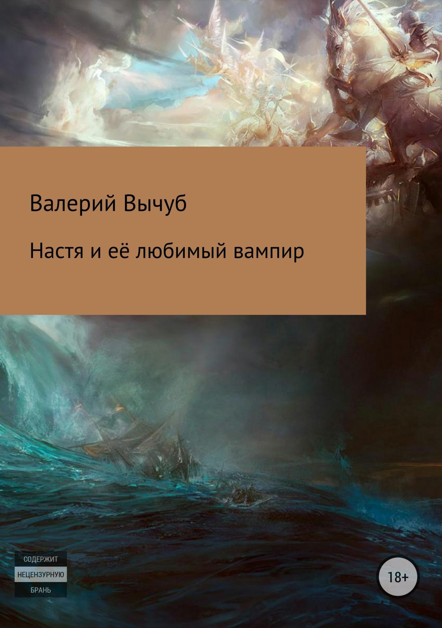 Валерий Семенович Вычуб Настя и её любимый вампир