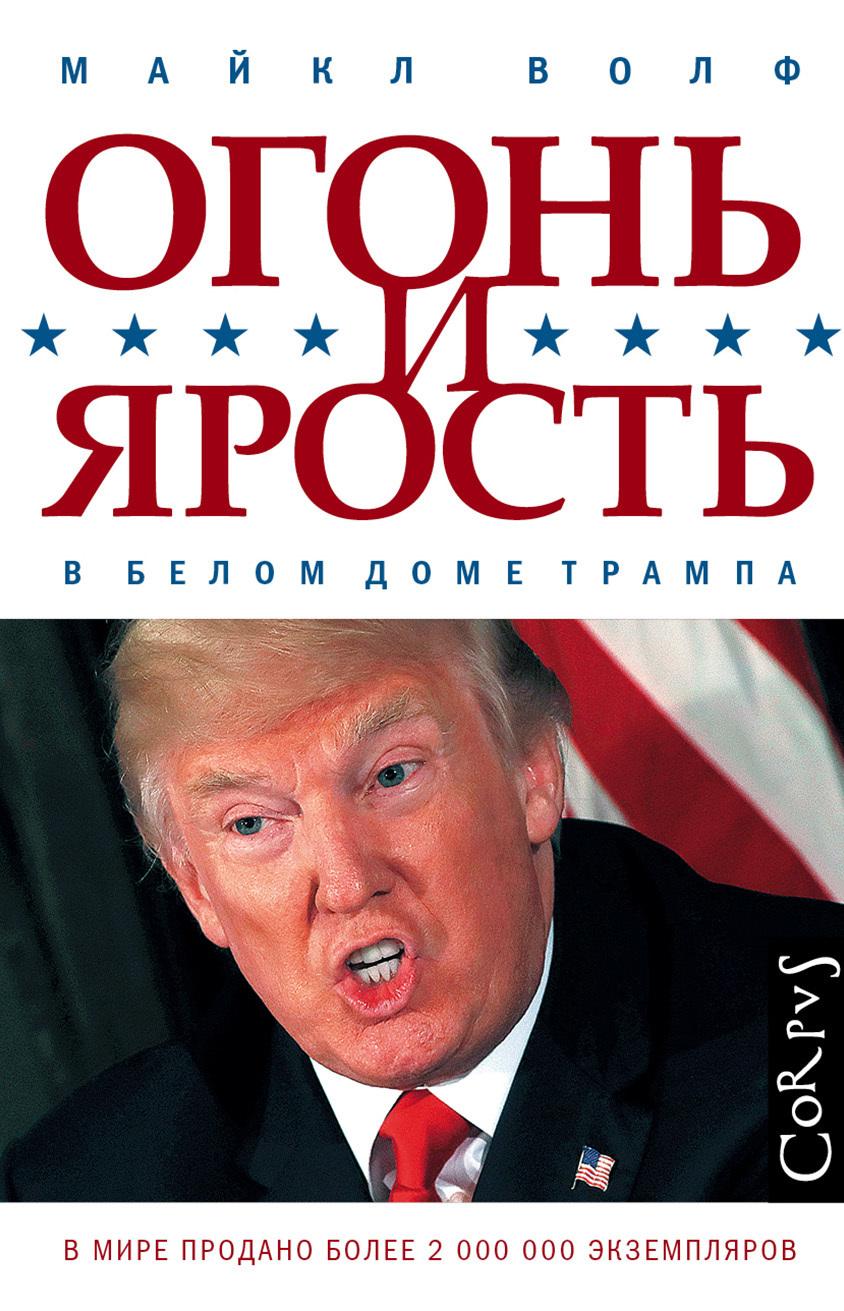 Майкл Волф - Огонь и ярость. В Белом доме Трампа