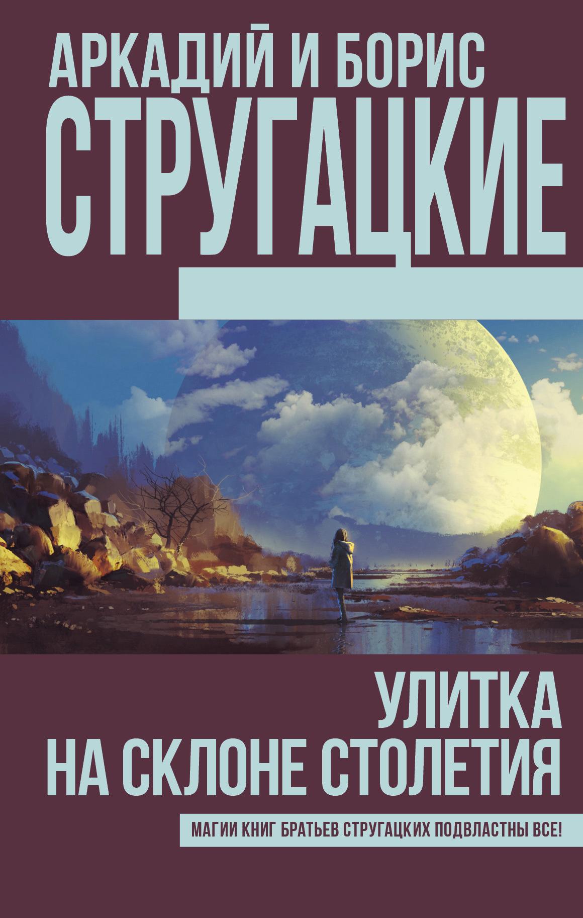 Аркадий и Борис Стругацкие - Улитка на склоне столетия (сборник)