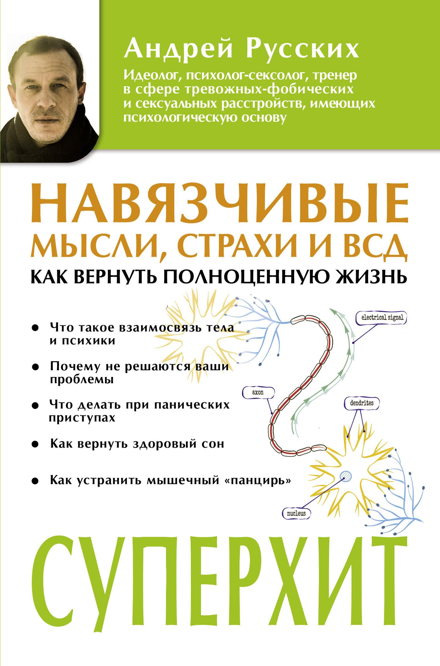 Андрей Русских - Навязчивые мысли, страхи иВСД. Как вернуть полноценную жизнь