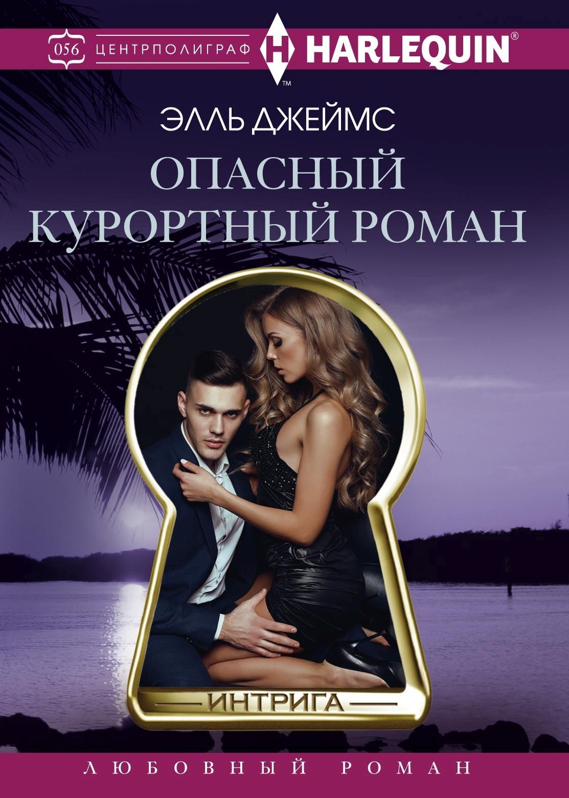 Элль Джеймс - Опасный курортный роман