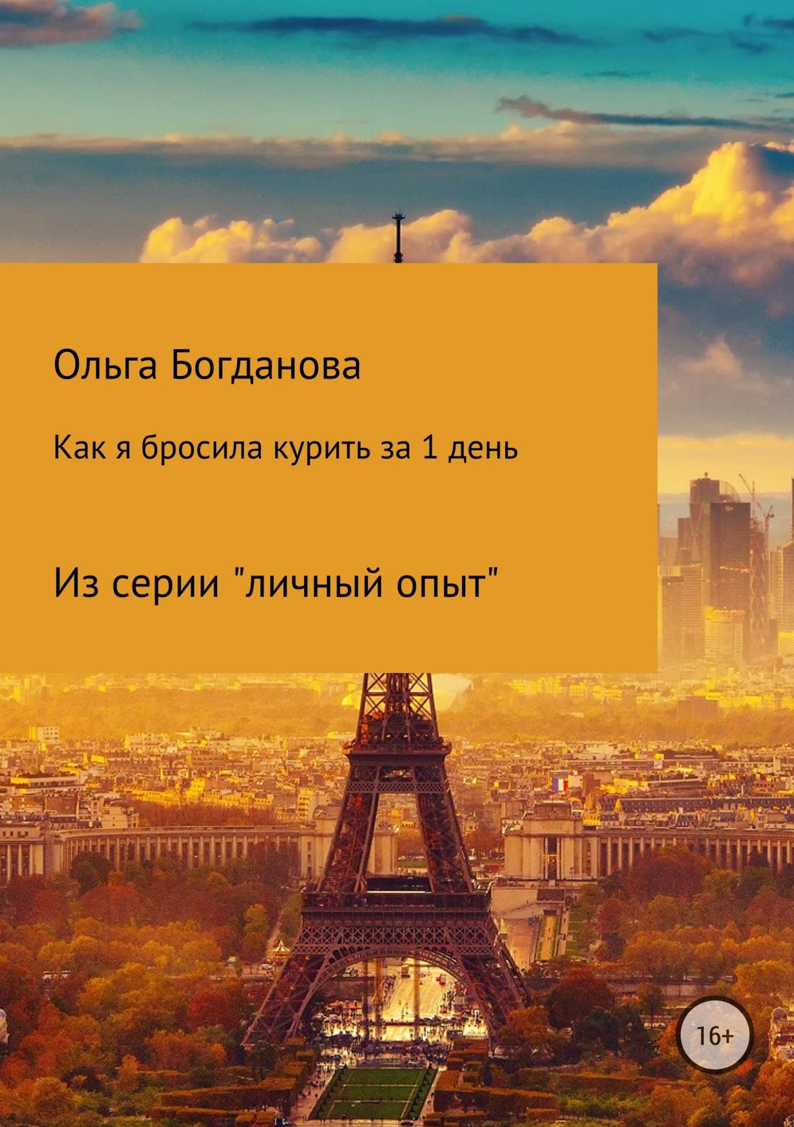 Ольга Владимировна Богданова Как я бросила курить за 1 день электронные сигареты где в вологде