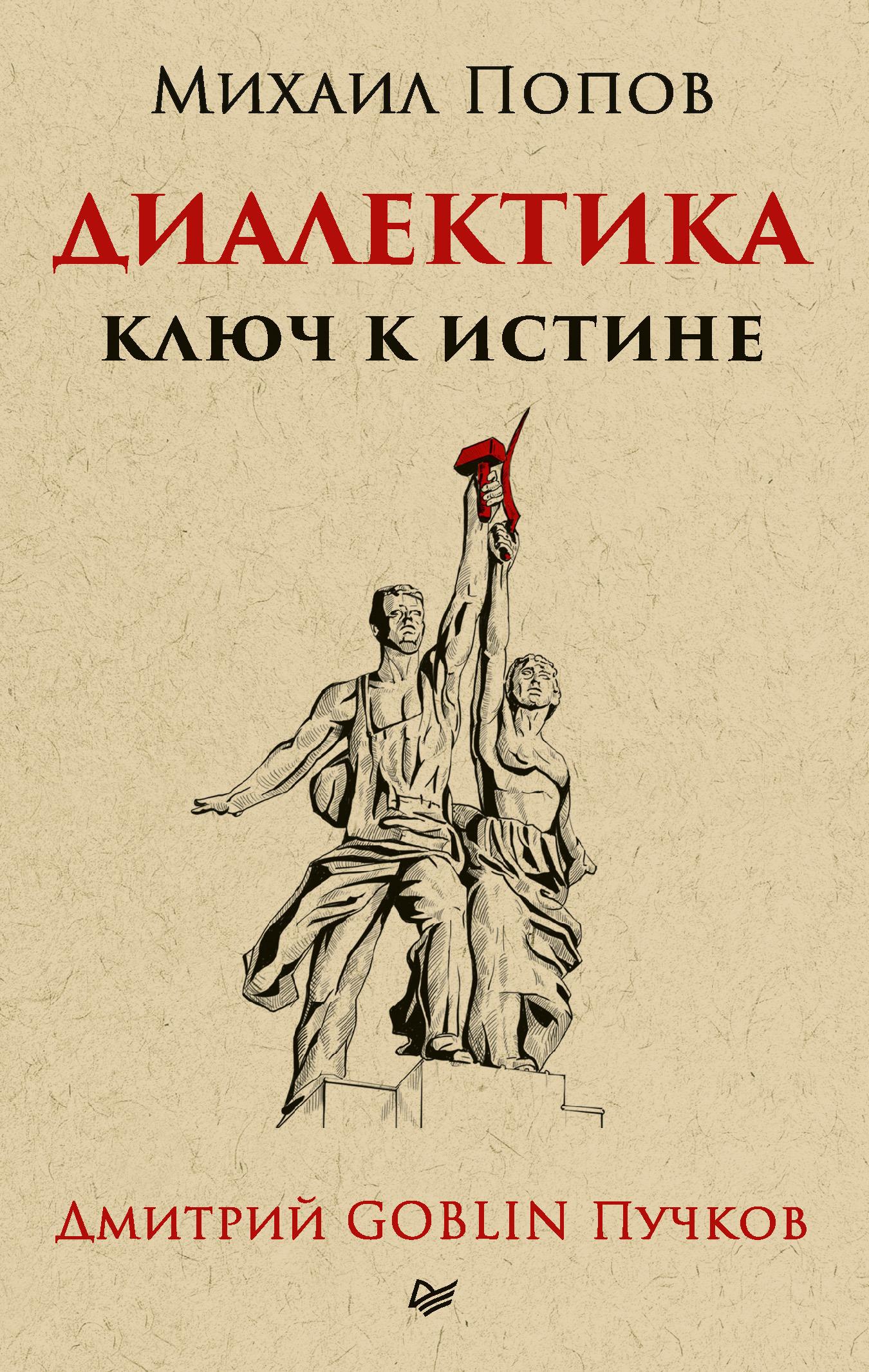Михаил Попов - Диалектика. Ключ к истине