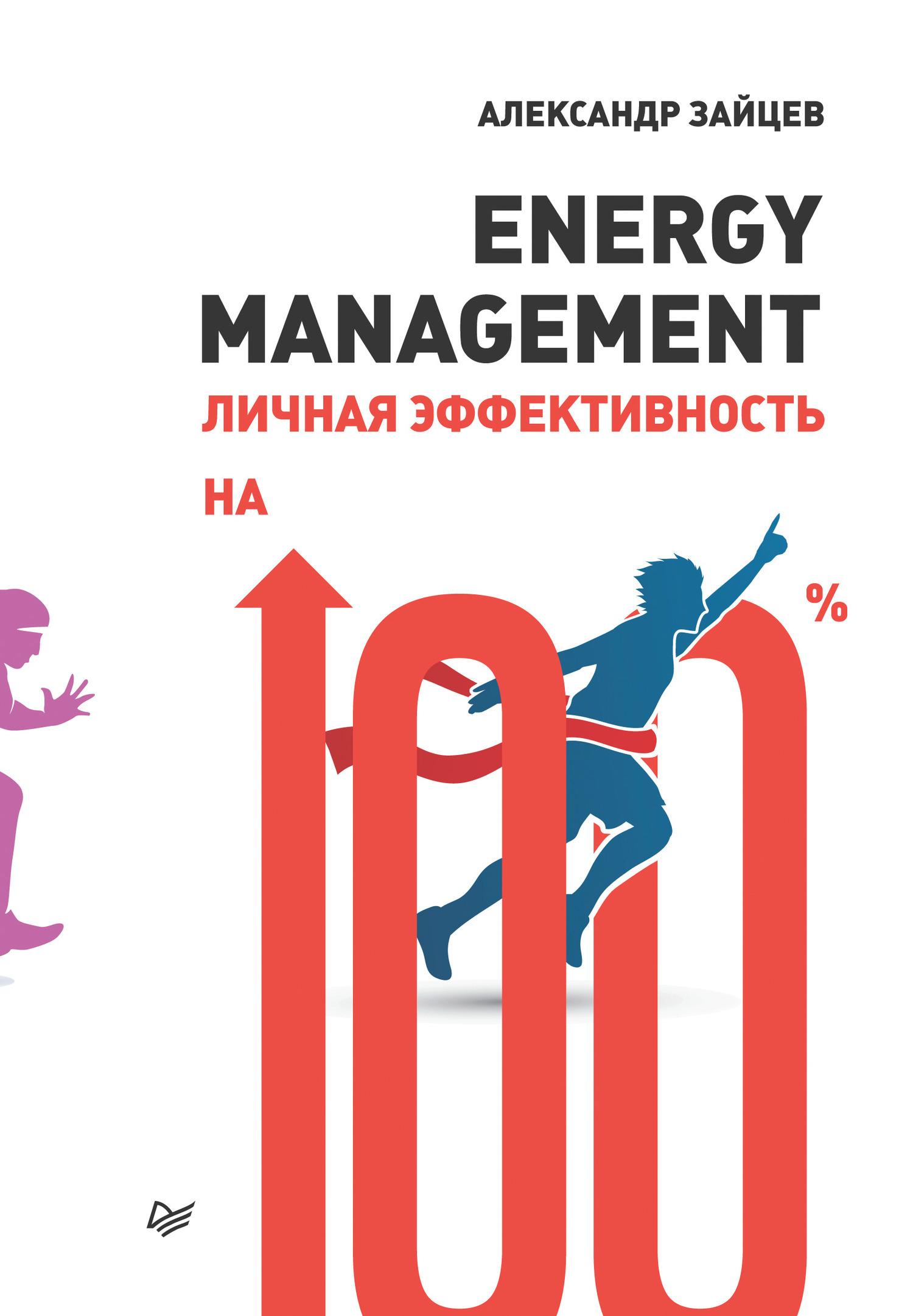 Александр Зайцев Energy management. Личная эффективность на 100% energy