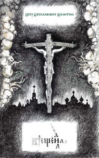 П. В. Калитин - Крещёная бездна
