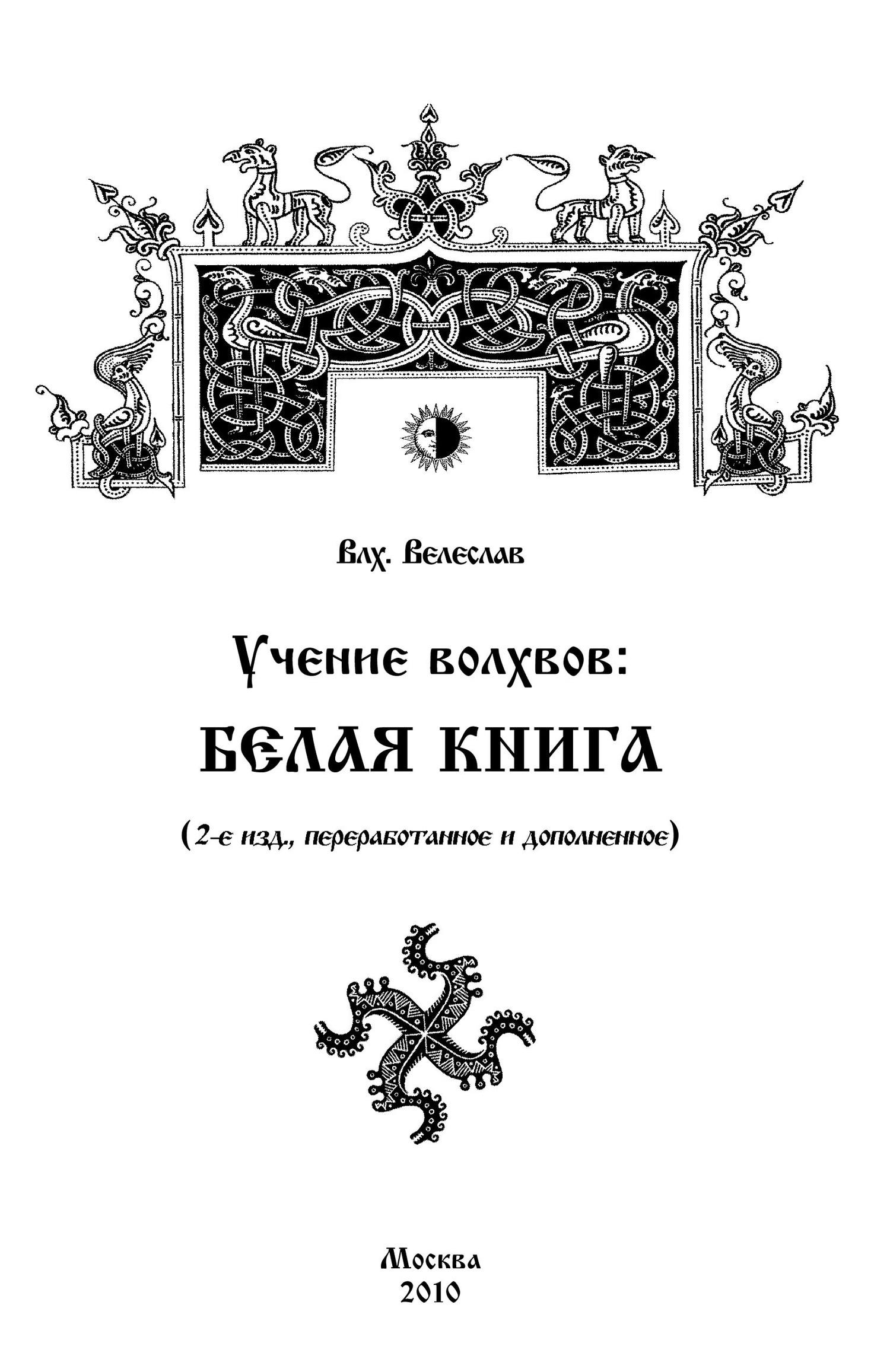 Волхв Велеслав бесплатно
