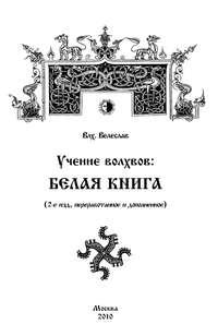Волхв Велеслав - Учение волхвов. Белая Книга