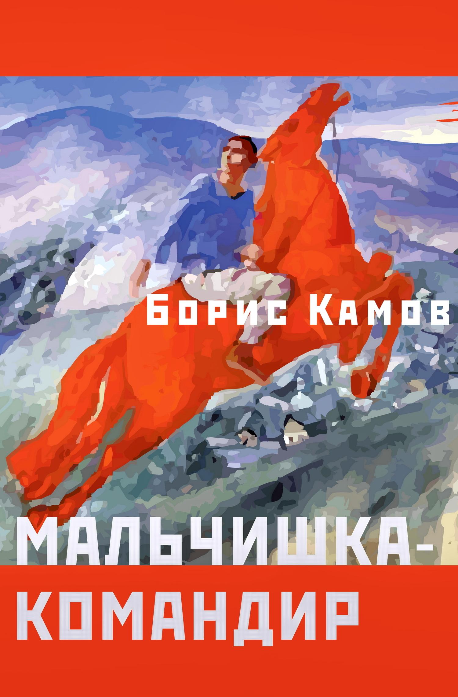 Борис Камов Мальчишка-командир