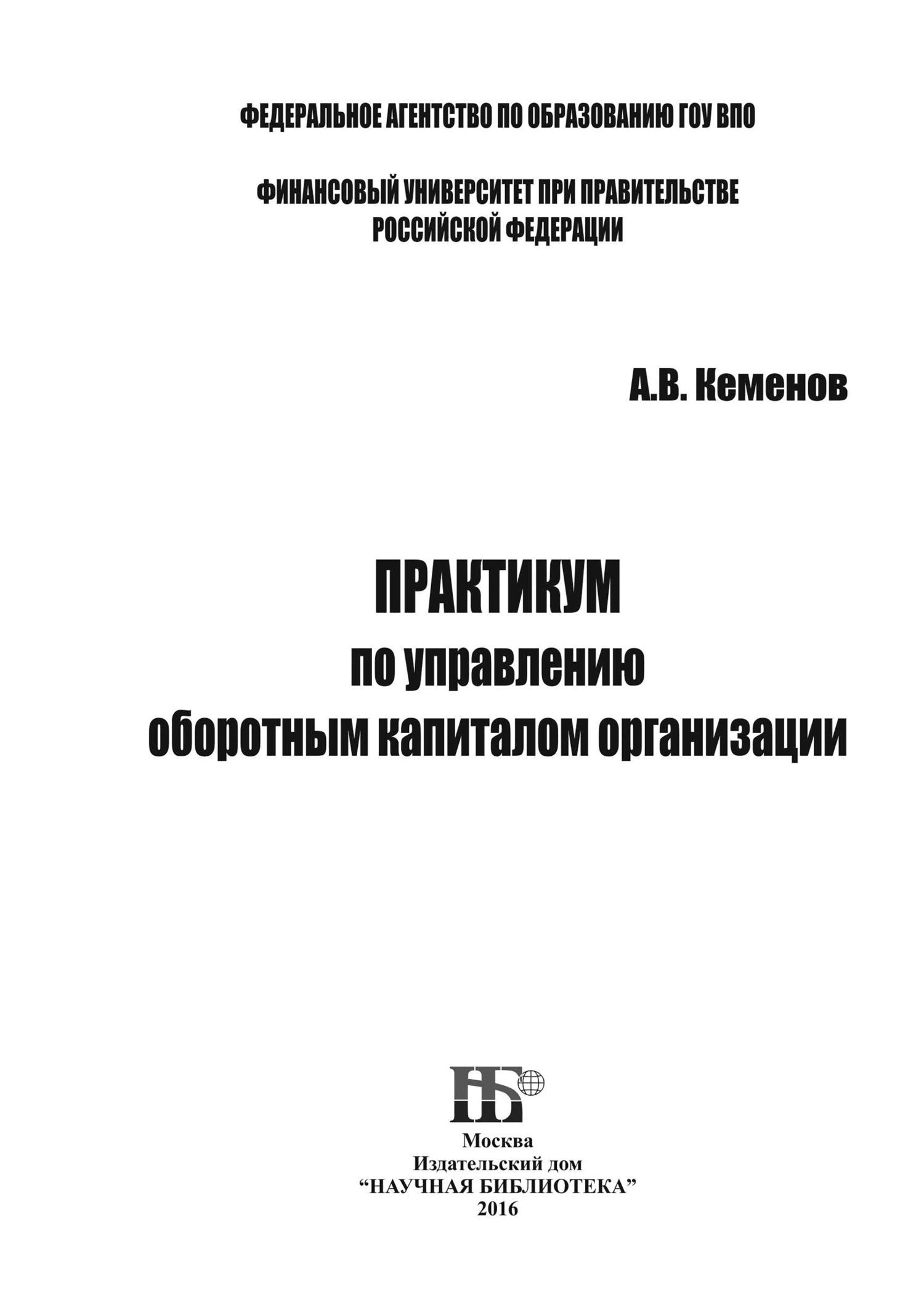 А. В. Кеменов Практикум по управлению оборотным капиталом организации