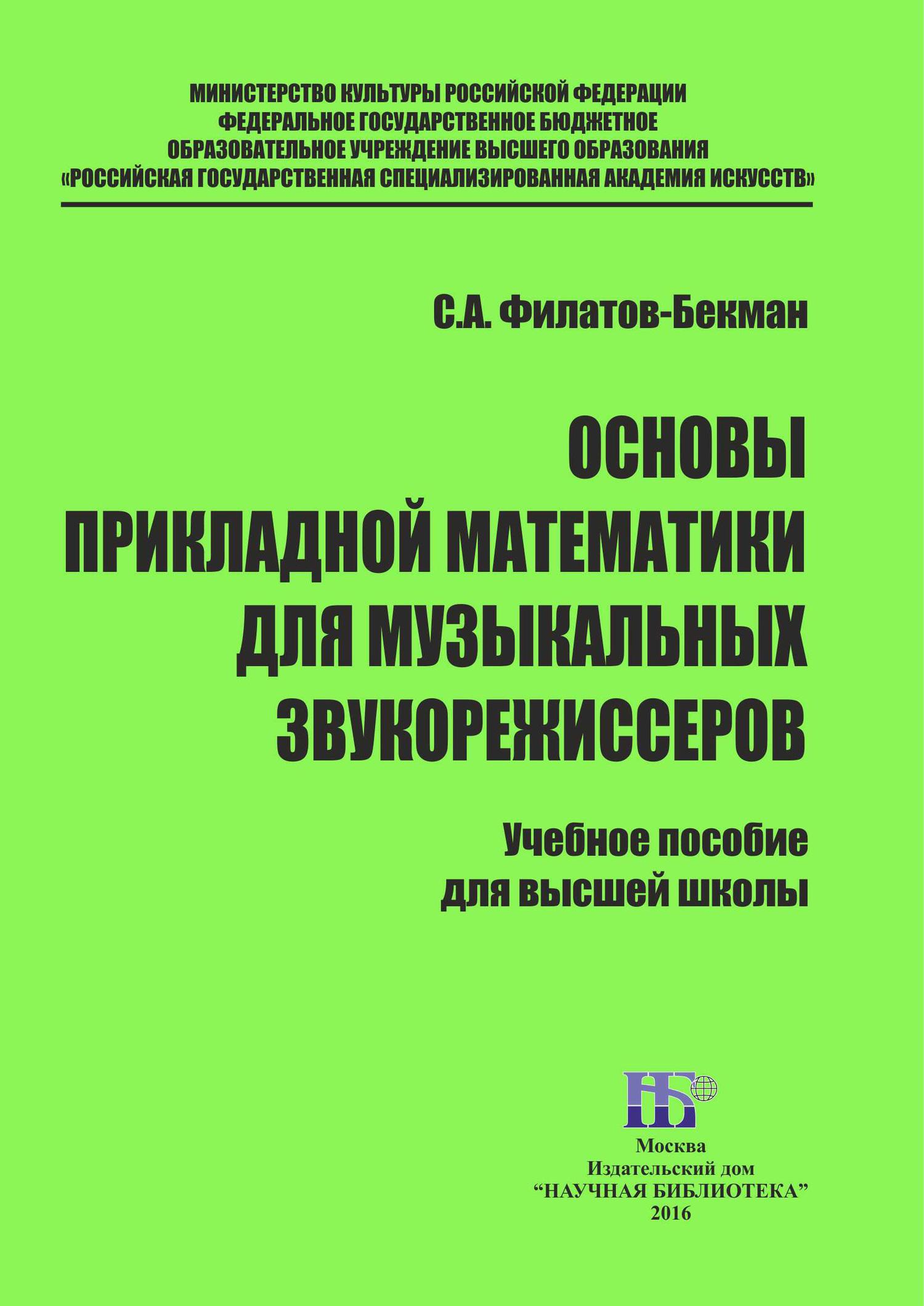С. А. Филатов-Бекман бесплатно