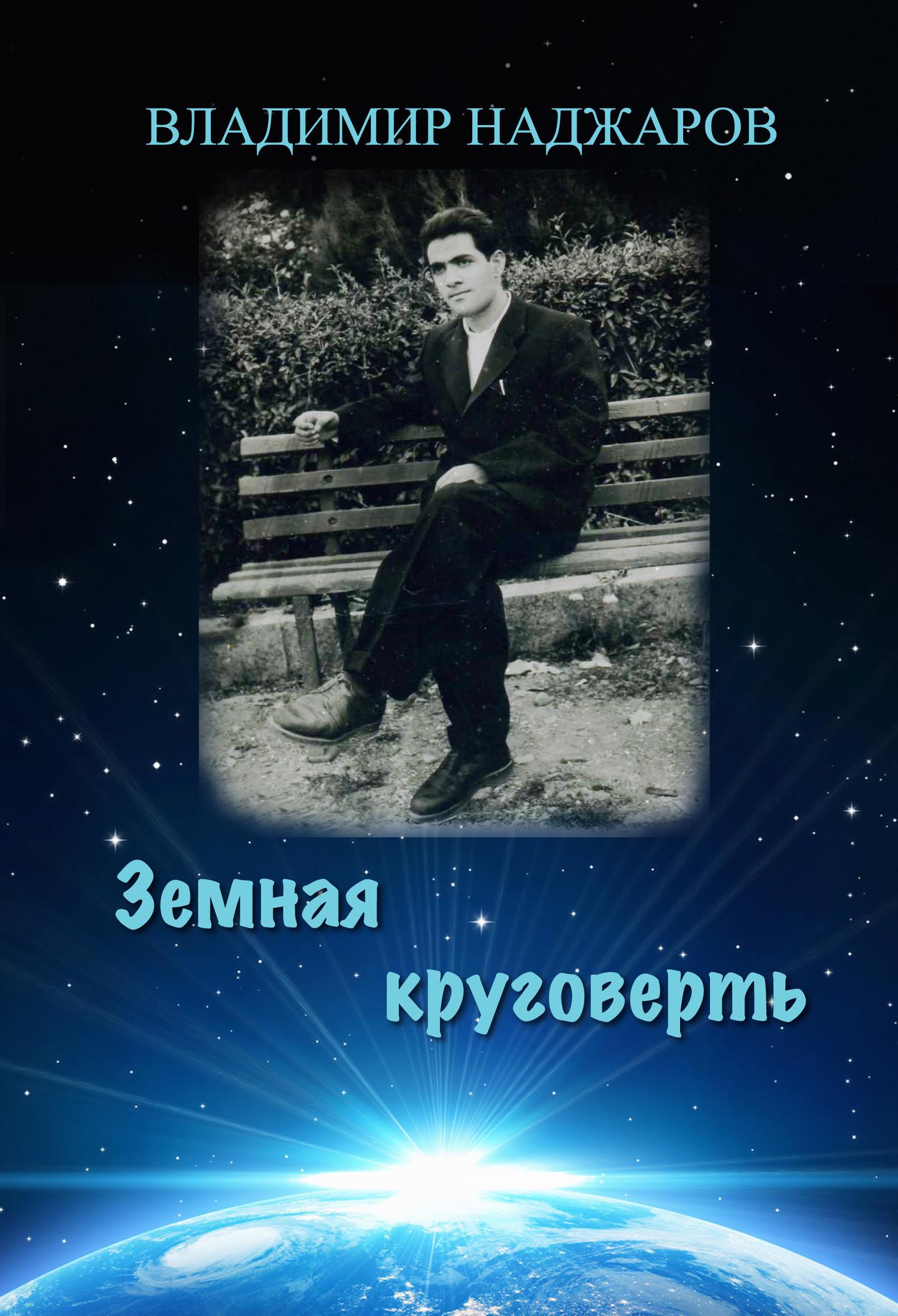 Владимир Наджаров Земная круговерть