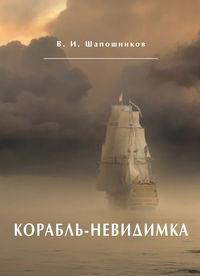 Вениамин Шапошников - Корабль-невидимка