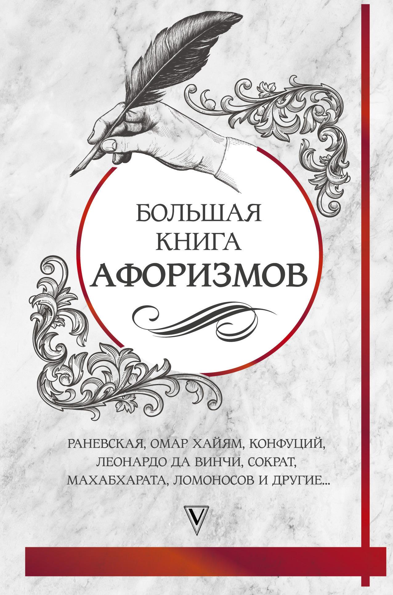 Сборник Большая книга афоризмов и цитат большая книга афоризмов и притч мудрость христианства
