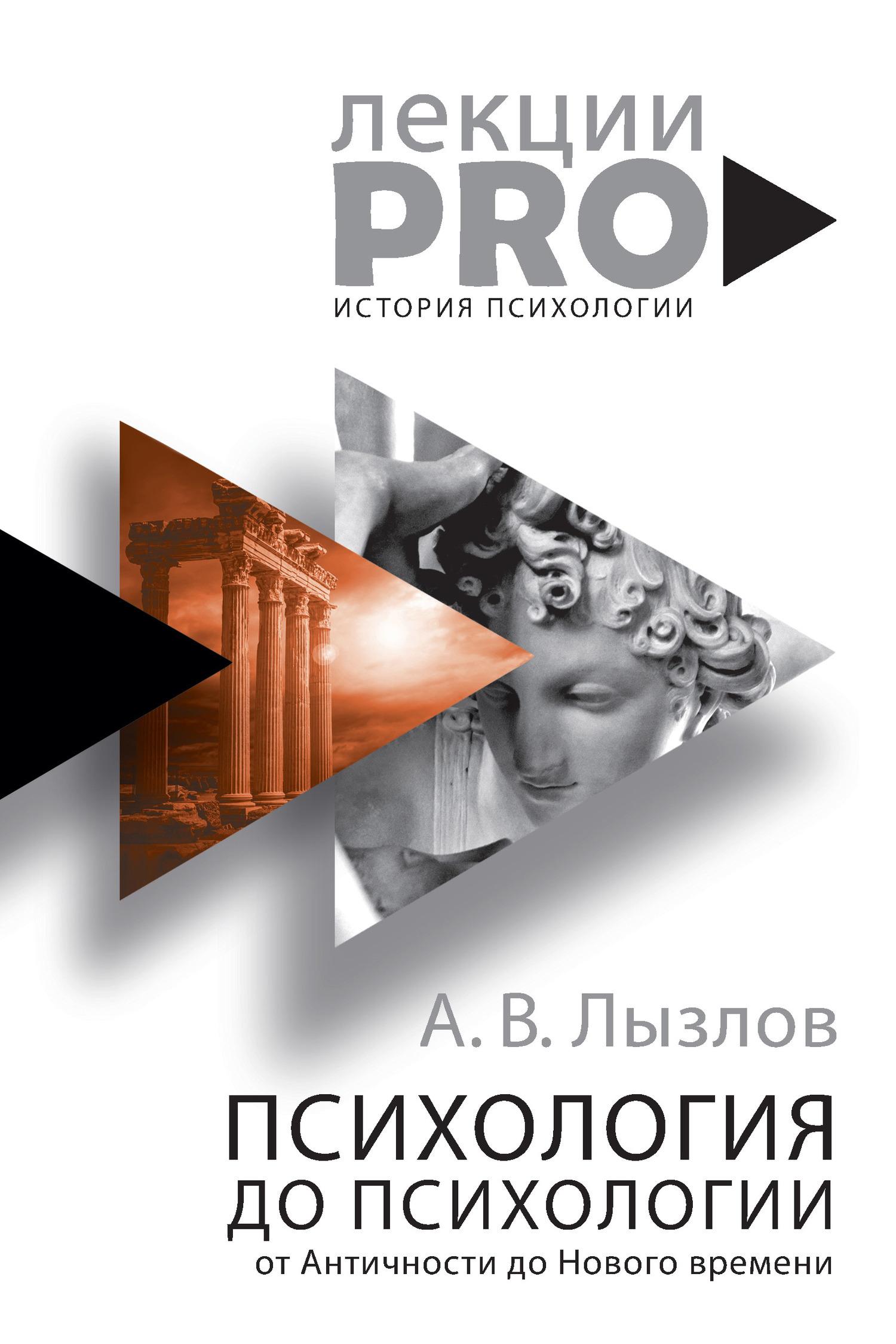 Алексей Лызлов бесплатно