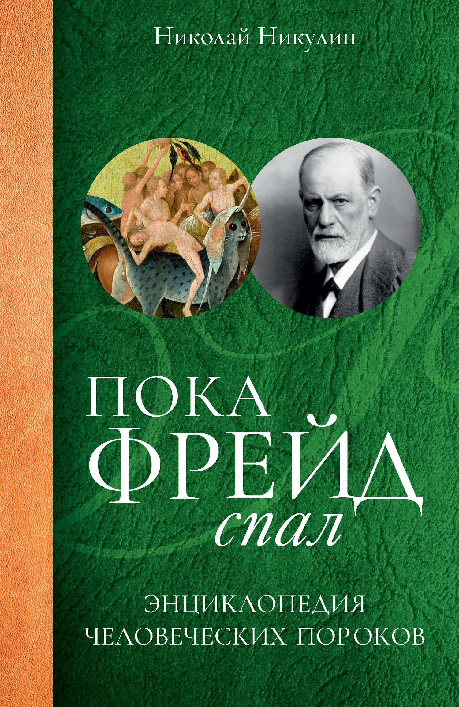 Николай Никулин - Пока Фрейд спал. Энциклопедия человеческих пороков