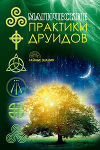- Магические практики друидов
