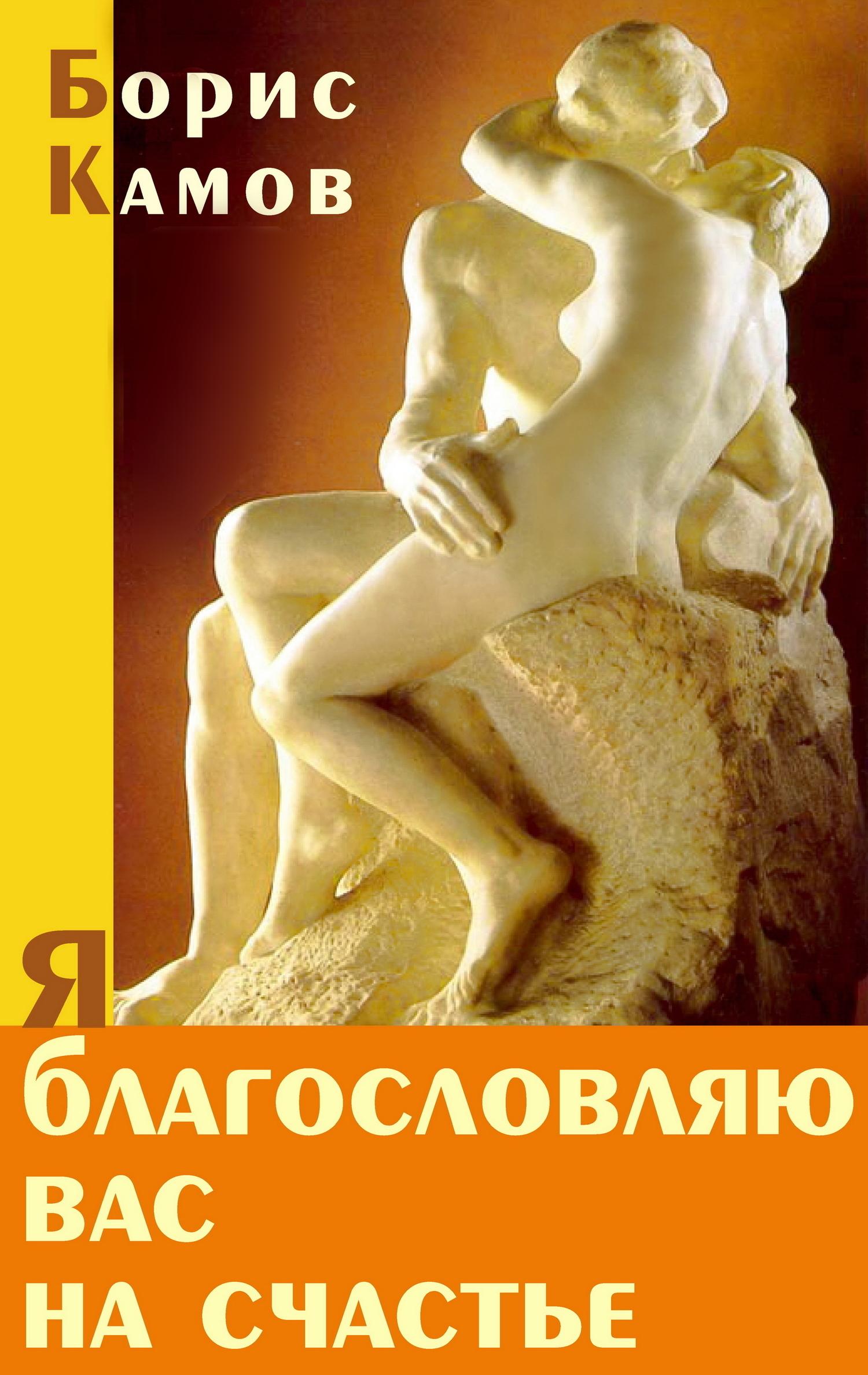 Борис Камов бесплатно