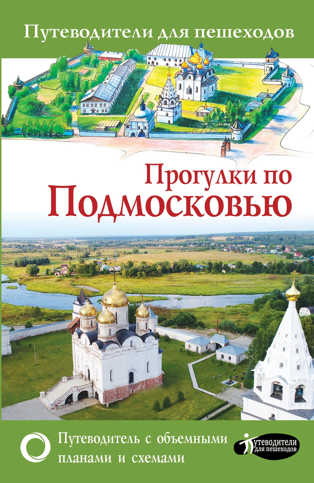 О. Д. Лазуткина Прогулки по Подмосковью