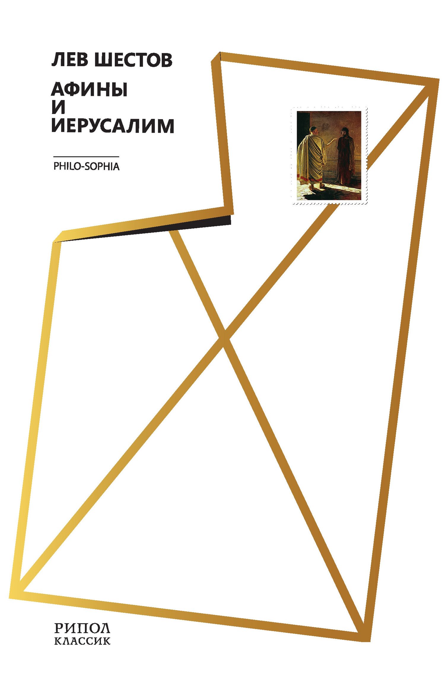 Лев Шестов - Афины и Иерусалим