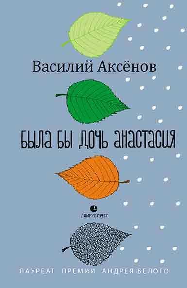 Василий Иванович Аксёнов Была бы дочь Анастасия (моление) ансамбль в народном зодчестве русского севера