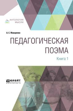 Антон Семенович Макаренко бесплатно